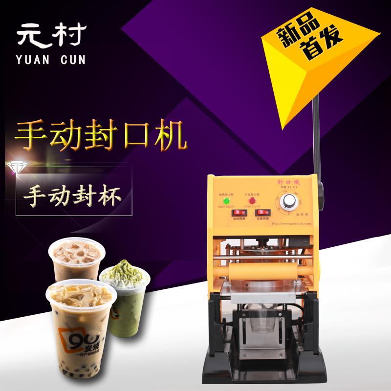 自动封杯机价格_半自动封杯机 - 元村食品包装机械,沈阳真空包装机